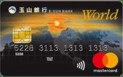 玉山銀行 玉山世界卡