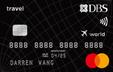星展銀行 飛行世界商務卡