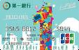 第一銀行 i-Fun愛玩樂卡