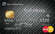 台北富邦 IMPERIAL尊御世界卡