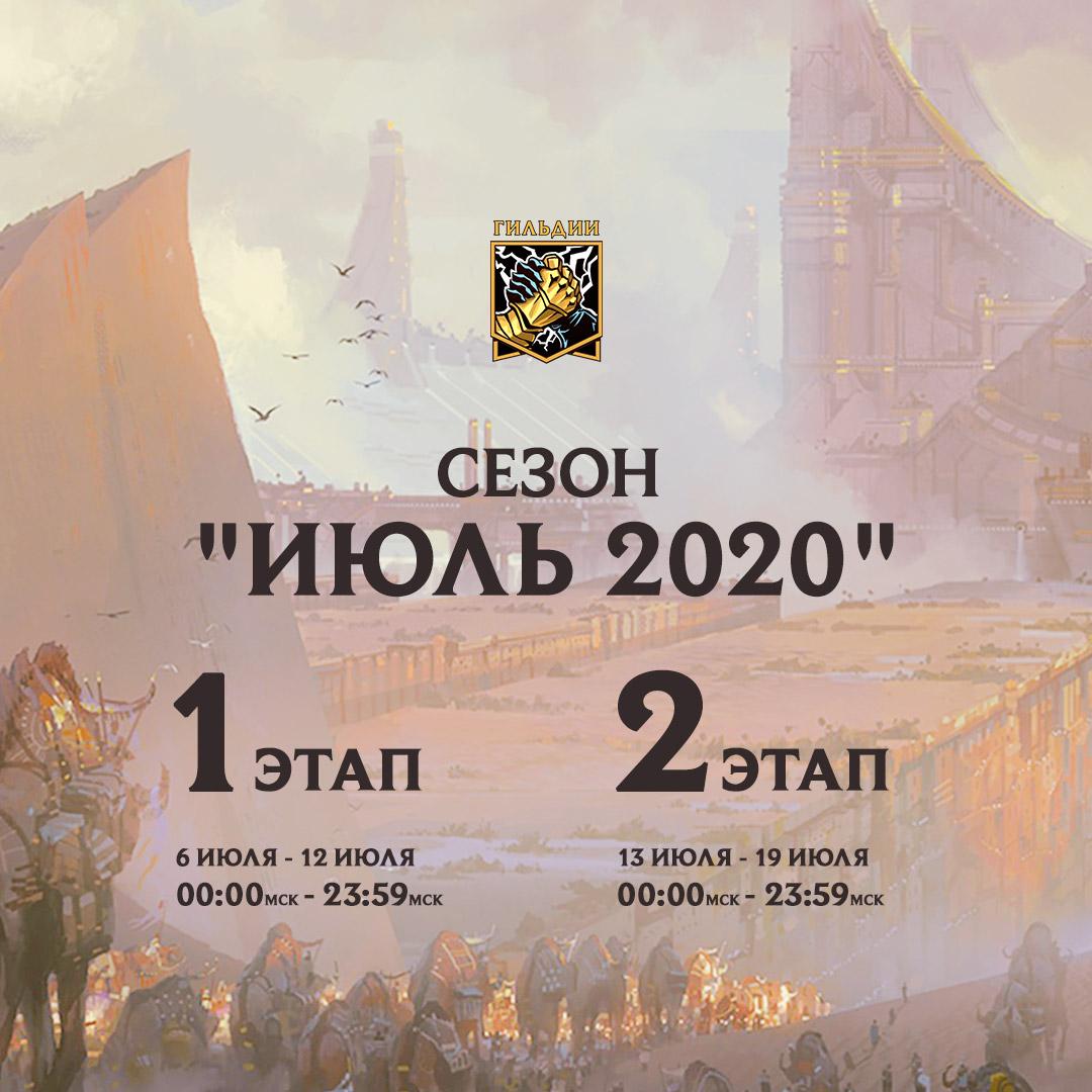 Guilds_July2020_infogr.jpg