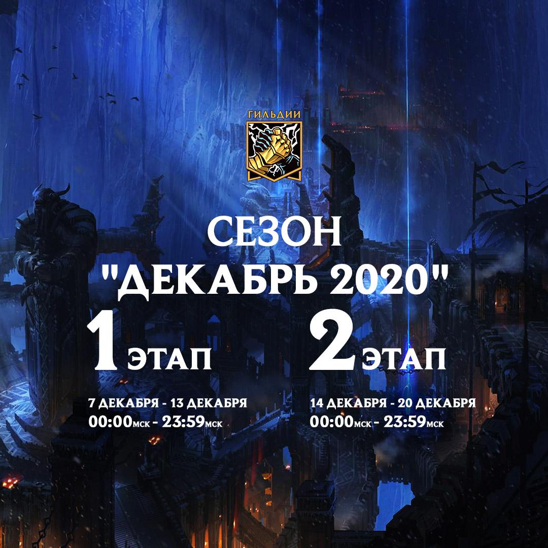 Guilds_Dec2020_infogr.jpg