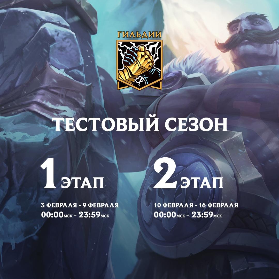 guilds_test_season_infogr_new.jpg