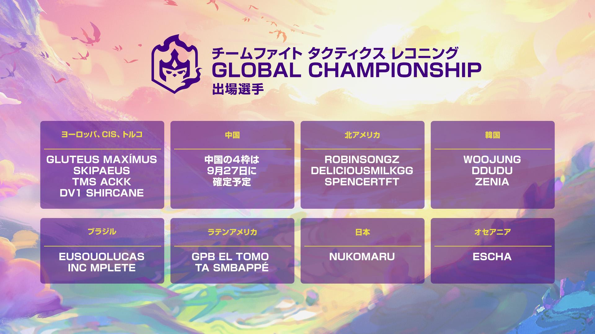 tft2021-worldchampionship-primer-v1.2_02-players_JA.jpg