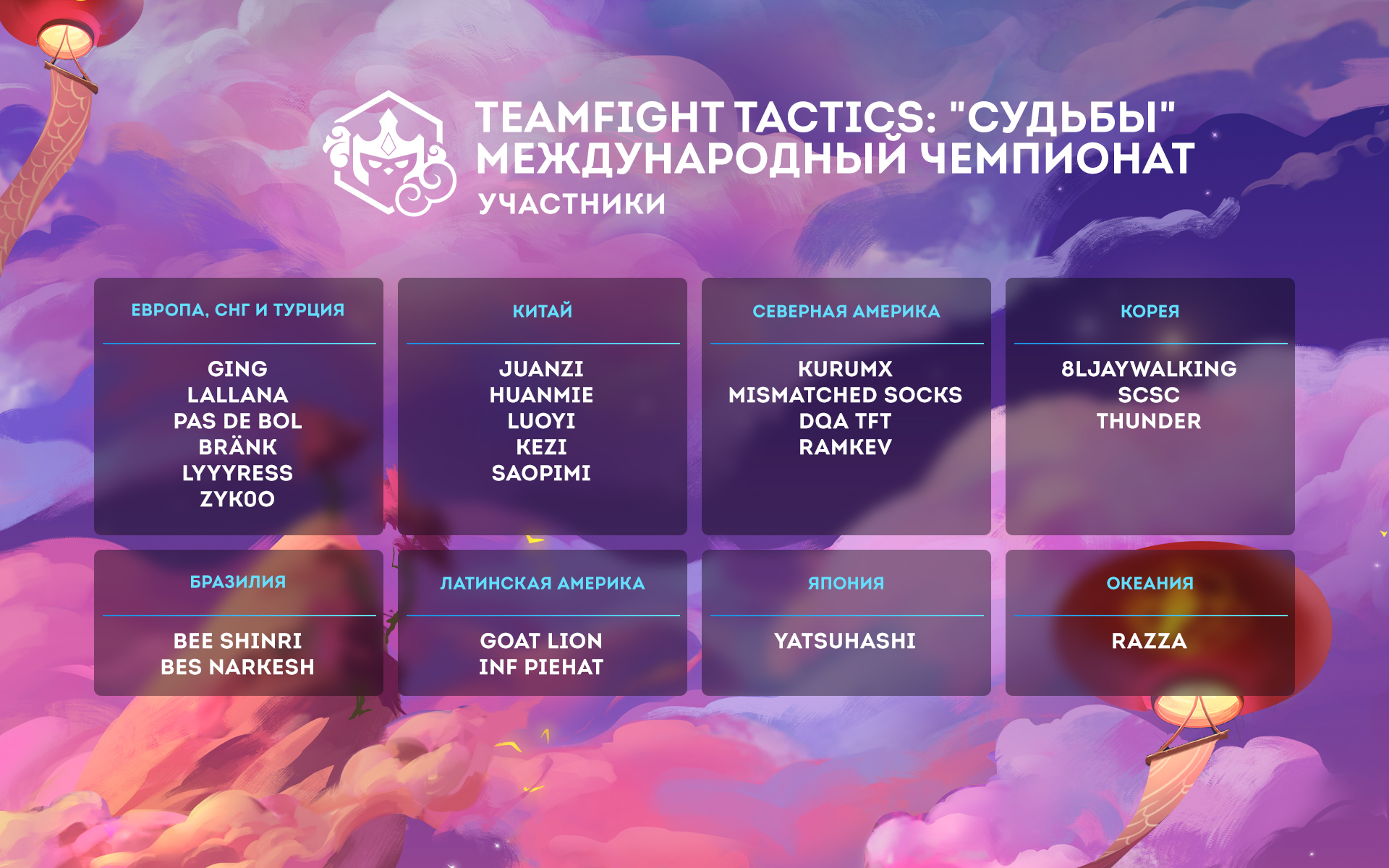 01-TFT_Competitors.jpg