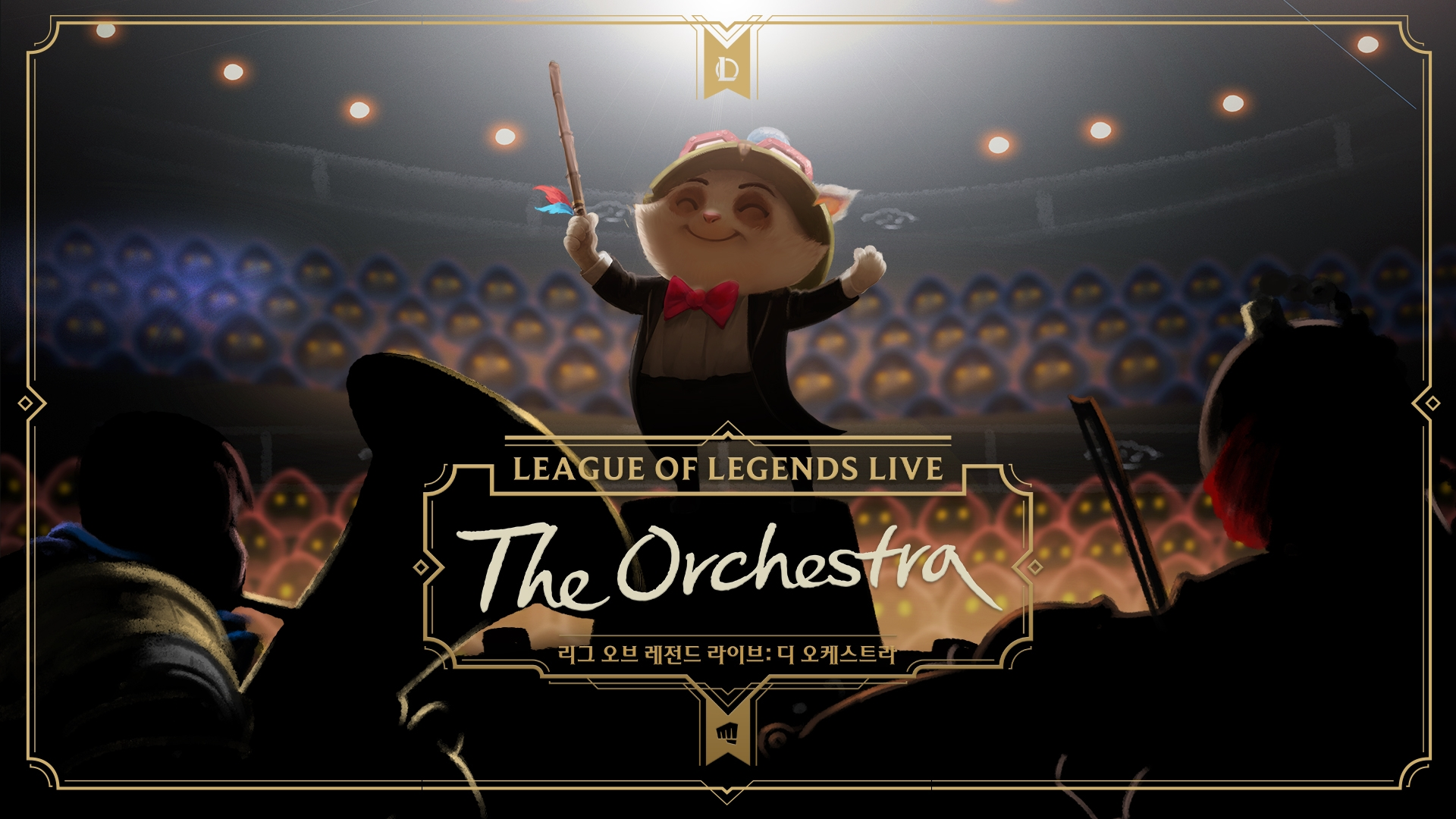 LoL Live: The Orchestra - 리그 오브 레전드