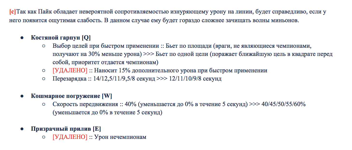 10_Pyke_Final_Change_List_Russia_3l6aw5zpjdg3thq8yazd.png