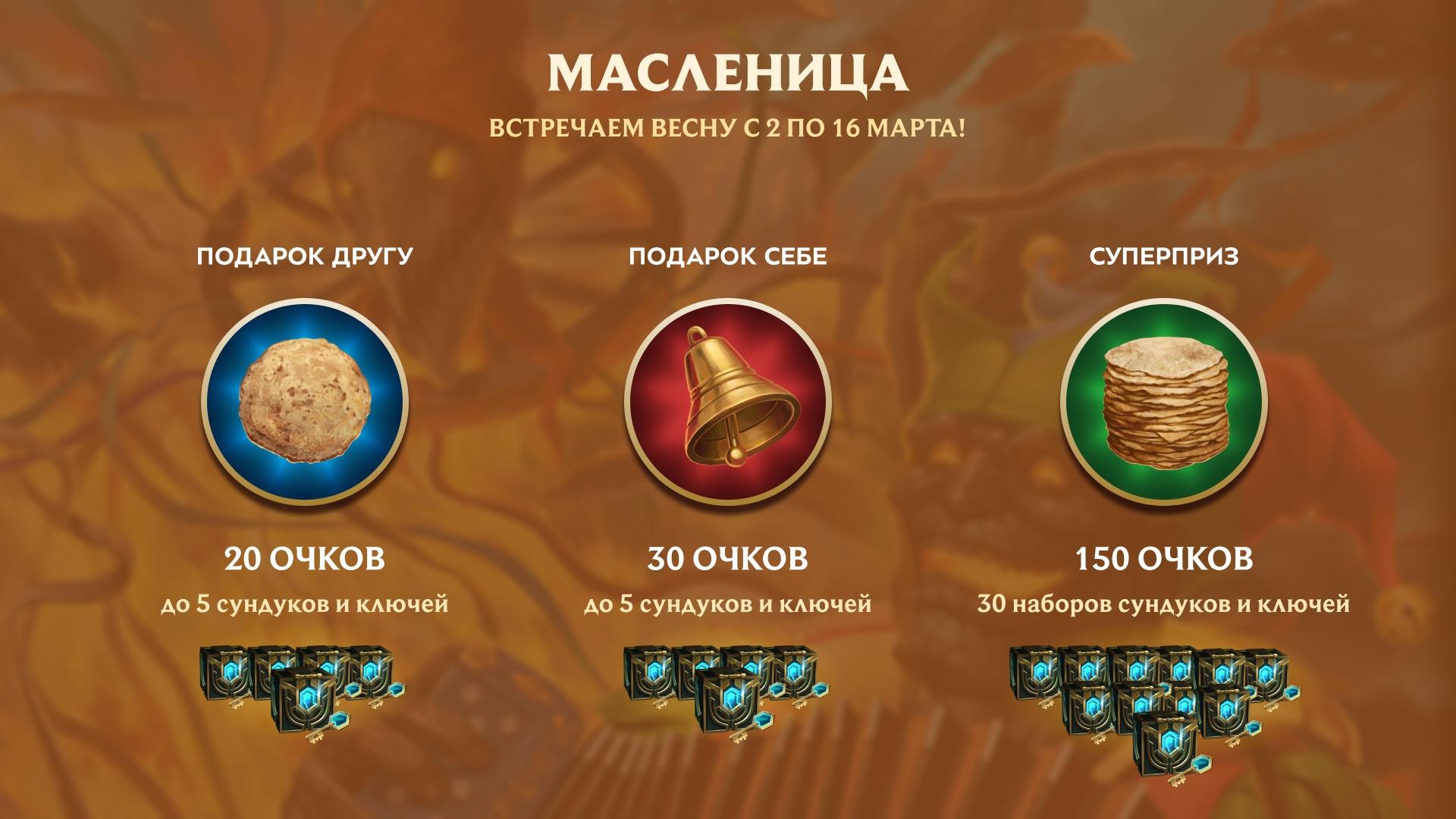Maslenitsa2021_Prizes.jpg