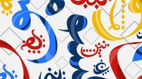 arabic-letters.jpg