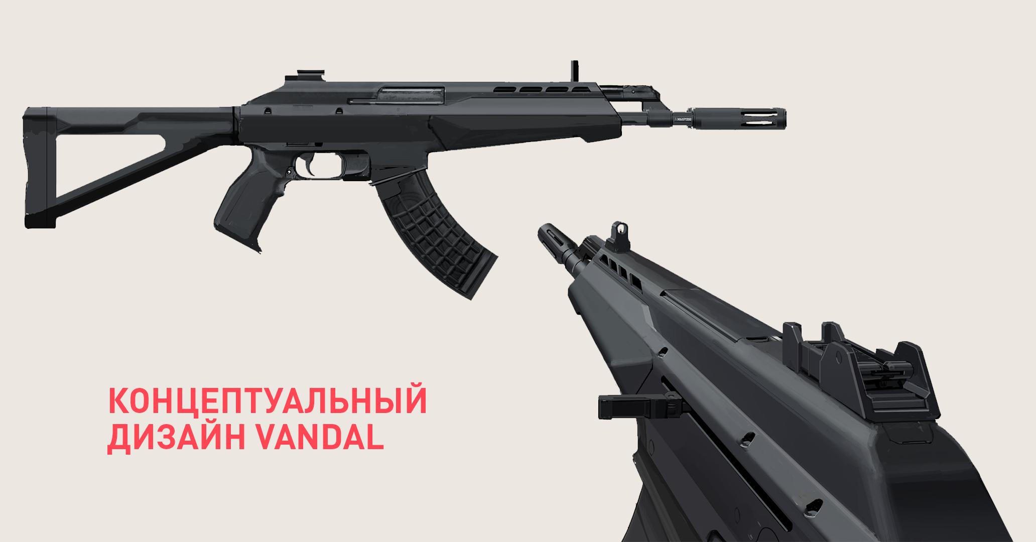 Vandal_Concept_RU.png