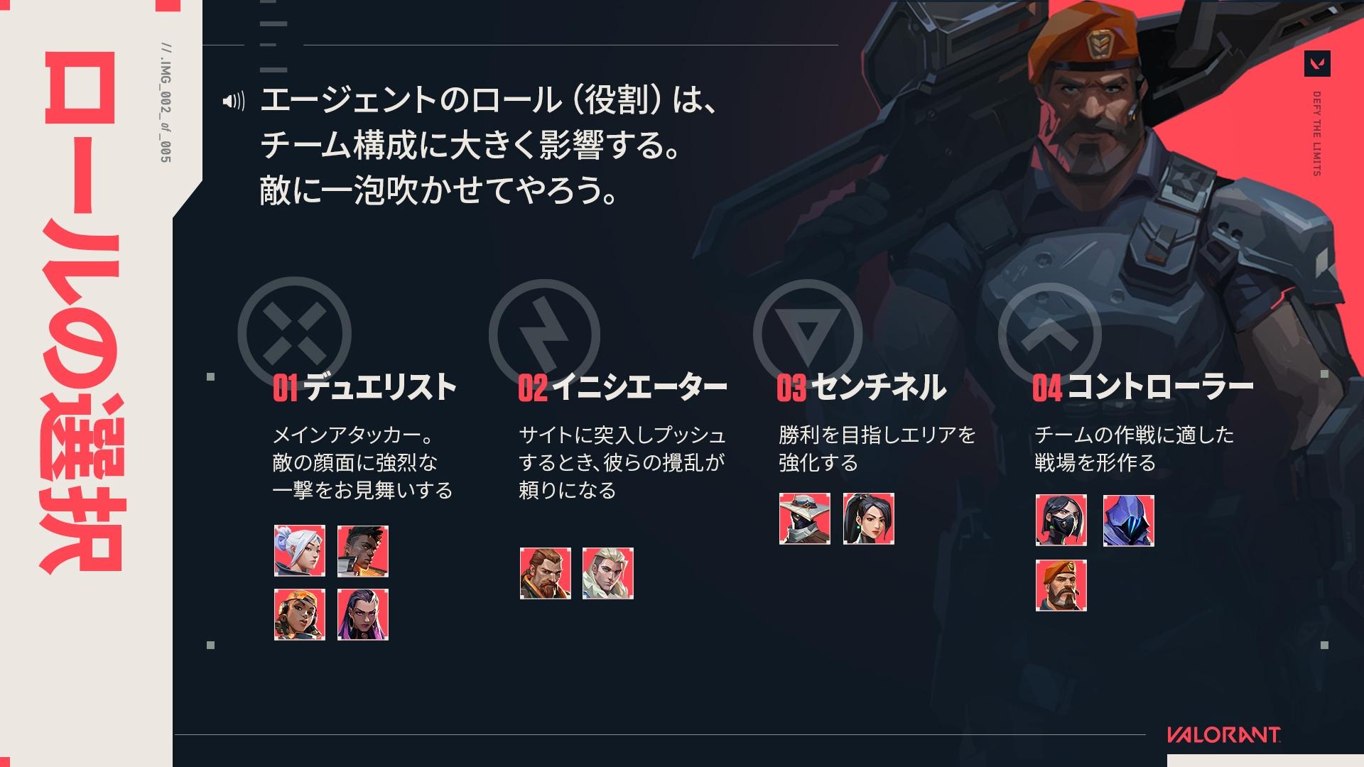 WIV_2_Roles_JA.jpg