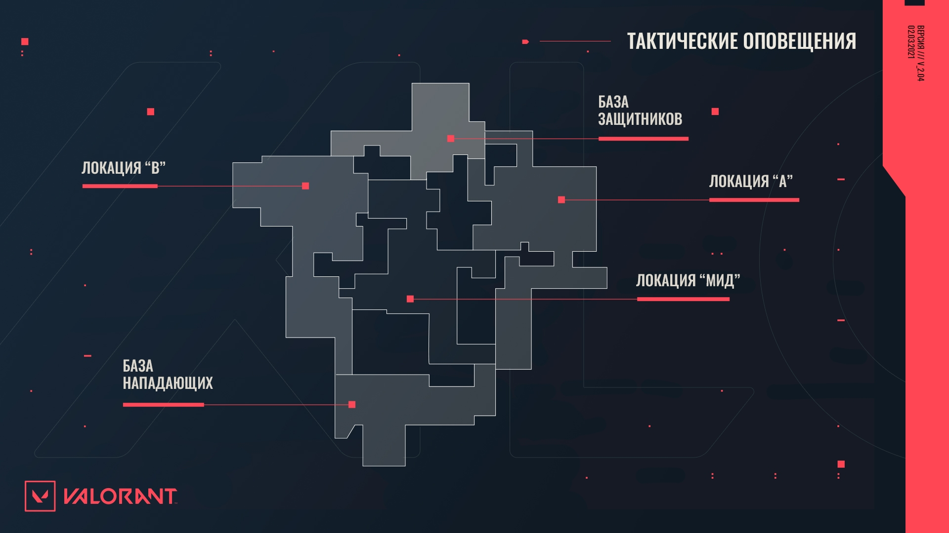 ru_ru_Tactical_VO.jpg