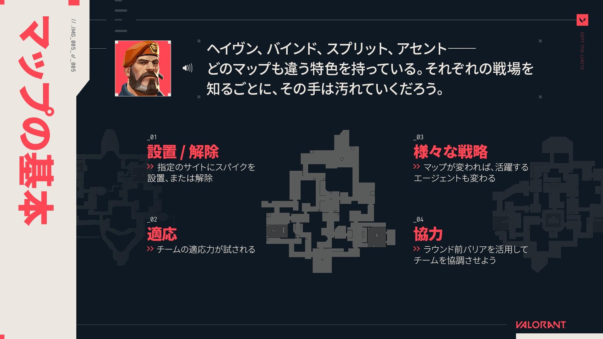 WIV_5_Maps_JA.jpg