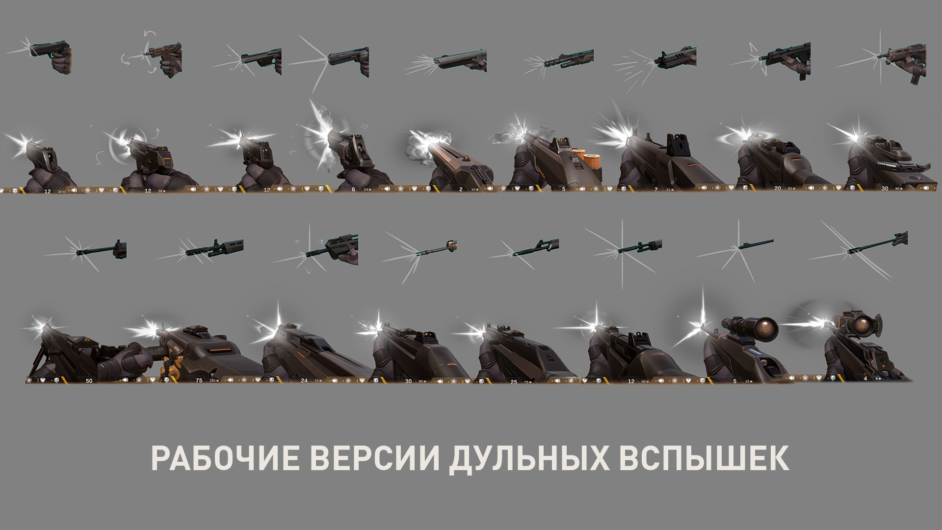muzzle_flash_concepts_RU.png
