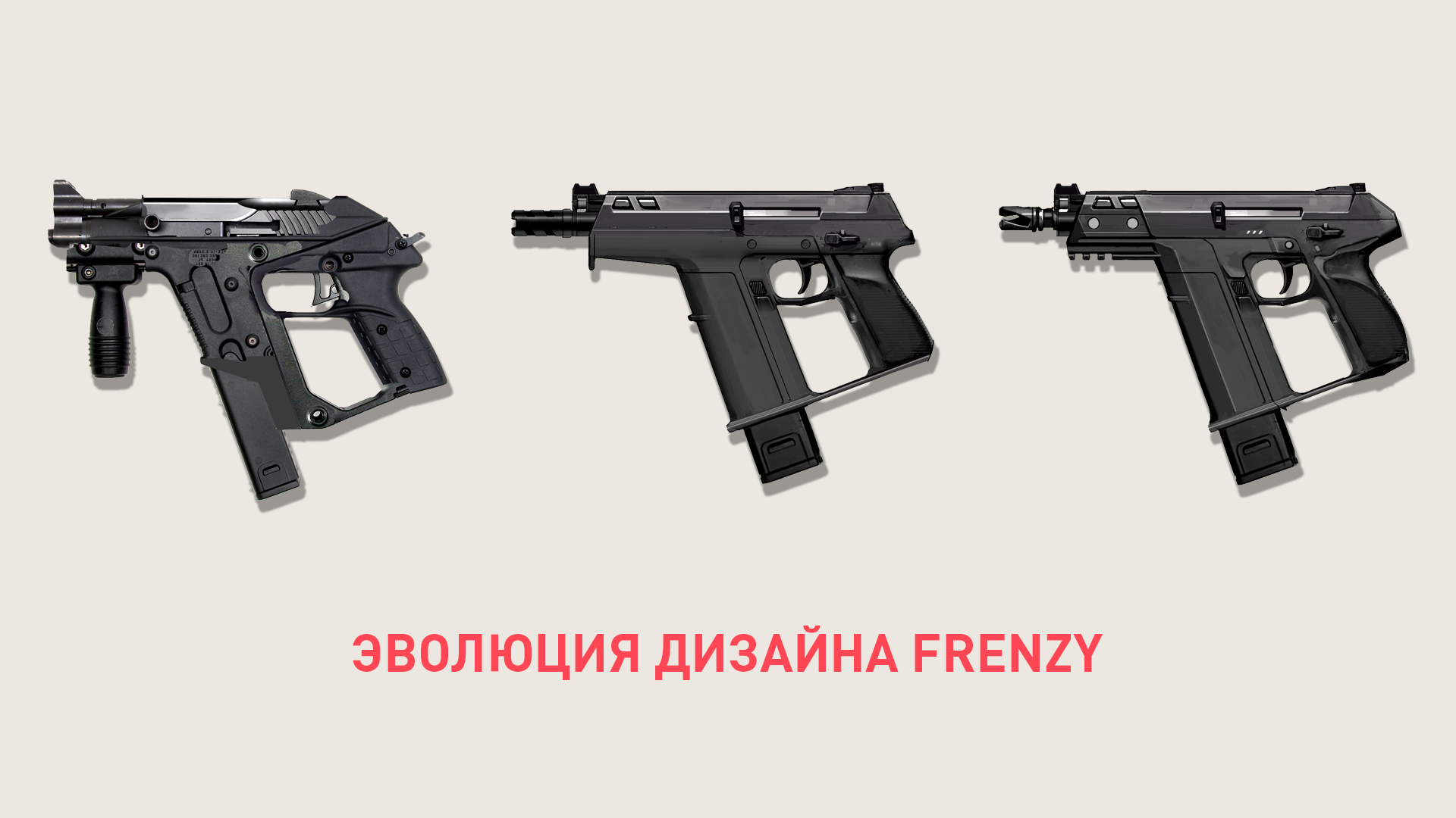 Frenzy_evolution_r1_RU.png