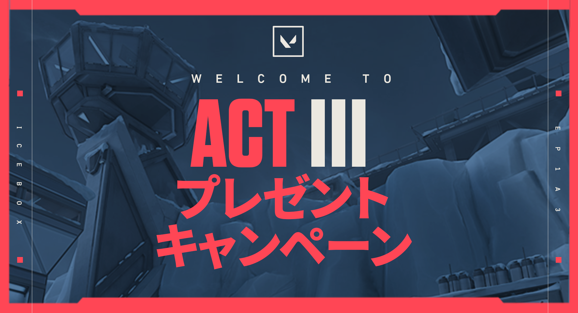 act_campaign_3_kv.png