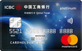 ICBC Global Travel MasterCard