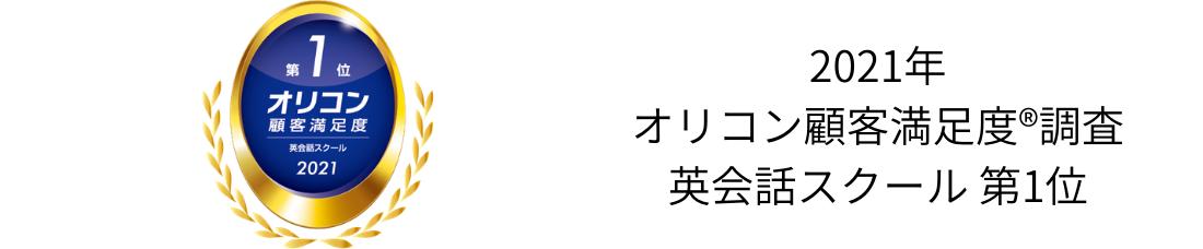 2021年 オリコン顧客満足度®調査 英会話スクール 第1位