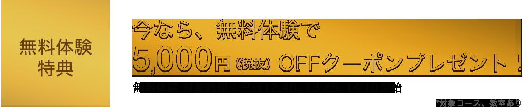 今なら、無料体験で 5,000円(税抜)OFFクーポンプレゼント!