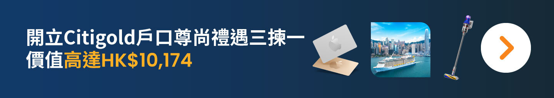 Citigold-BKA-Oct-Promotion_Top-Banner-TC-Mobile.jpg
