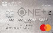 大新ONE+ Titanium信用卡 (全日制大學/大專院校學生)
