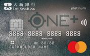大新ONE+白金信用卡