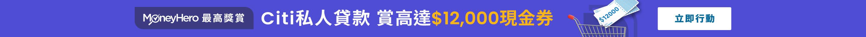 20210615-MoneyHero最高獎賞-Citi私人貸款-賞高達$12_000現金券-D-PJ1107-Top-Banner-ZH-Desktop-OP-V3.jpg