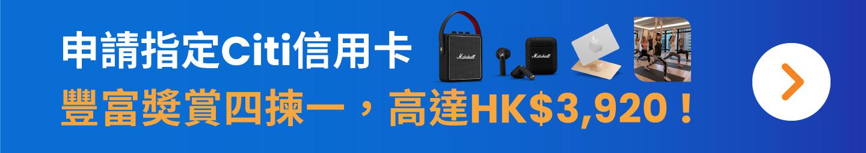 20210928_Citi_CC_Oct_Promotion_D-PJ1314_Campaign_OP_Top_Banner_Mobile_TC.jpg