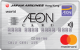 AEON Card JAL 萬事達卡