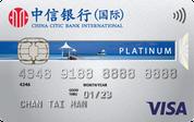 信銀國際VISA白金卡