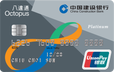 CCB (Asia) Octopus UnionPay Dual Currency Platinum Card