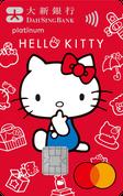 大新Hello Kitty萬事達白金卡