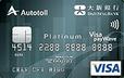 大新Autotoll信用卡