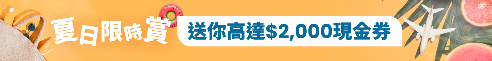 Citi-Cash-Back-HK$2,000Coupon