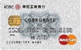 ICBC Corporate Credit Card