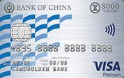中銀崇光Visa白金卡
