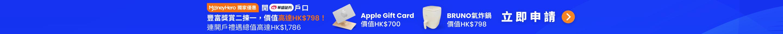 20210907_Valuable_Promotion_D-PJ1268_Campaign_Apple_Gift_Card_Top_Banner_Desktop_TC.png