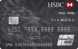 HSBC UnionPay Dual Currency Diamond Card