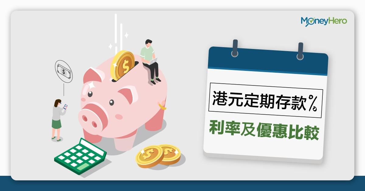 【定存優惠】港元定期存款 利率及優惠比較