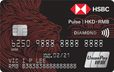HSBC Pulse UnionPay Dual Currency Diamond Credit Card