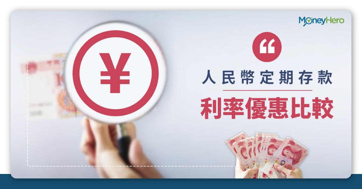 【人民幣定期存款】各銀行人仔定存 利息及優惠大比拼