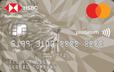 滙豐公司Mastercard®
