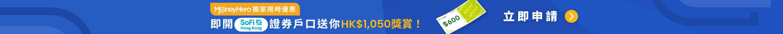 SoFi-STK-Sep-Promotion_Top-Banner-Desktop-TC-OP.jpg