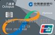 建行(亞洲)八達通銀聯雙幣白金卡
