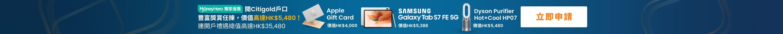 20210908-Citigold-BKA-Sep-Promotion-D-PJ1255-Campaign-Samsung_Top-Banner-Desktop-TC-V2.jpg