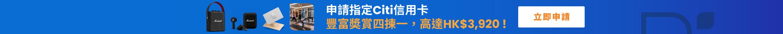 20210928_Citi_CC_Oct_Promotion_D-PJ1314_Campaign_OP_Top_Banner_Desktop_TC.jpg