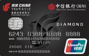信銀國際中國國航雙幣信用卡