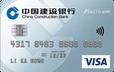 建行(亞洲)Visa白金信用卡