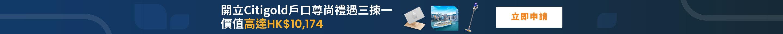 Citigold-BKA-Oct-Promotion_Top-Banner-TC-Desktop-OP.jpg