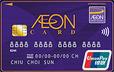 AEON UnionPay Credit Card